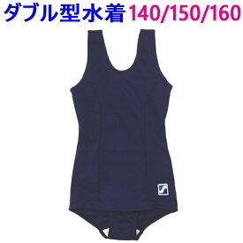 28aaefe4e26f63 【メール便OK】スクール水着 女子 紺 ワンピースダブル型 140/150/