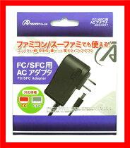 【新品】(税込価格)FC/SFC用ACアダプタ(ファミコン/スーパーファミコン用ACアダプタ)アンサー社製