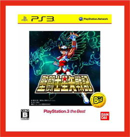【新品】(税込価格)PS3 聖闘士星矢戦記 ベスト版 ◆取り寄せ品◆当店からの発送は2〜3営業日後