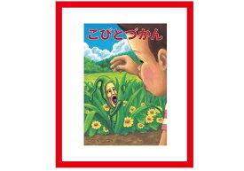 【新品】(税込価格)ジグソーパズル 150ピース こびとづかん クサマダラオオコビト(エンスカイ)◆取り寄せ品◆当店からの発送は2〜3営業日後