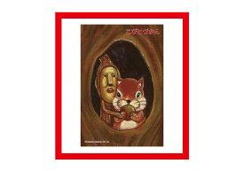 【新品】(税込価格)ジグソーパズル 150ピース こびとづかん モクモドキオオコビト(エンスカイ)◆取り寄せ品◆当店からの発送は2〜3営業日後
