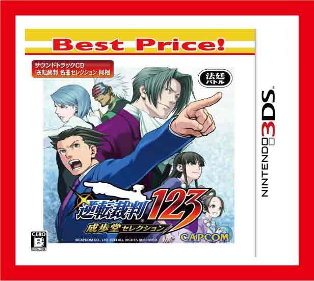 【新品】(税込価格)3DS 逆転裁判123 成歩堂セレクション Best Price版
