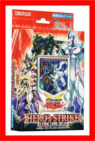 【新品】(税込価格)遊戯王アークファイブOCG ストラクチャーデッキ HERO's STRIKE