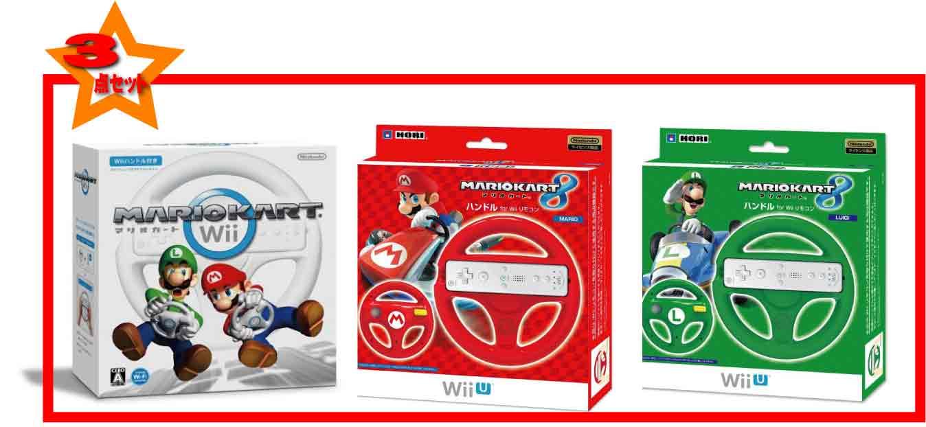 【新品】3点セット WiiマリオカートWii(Wiiハンドル同梱版)+マリオハンドル(HORI製)+ルイージハンドル(HORI製)★新品未使用品ですが外箱に少し傷み汚れ等がある場合がございます。 ※ハンドル数は合計3個になります