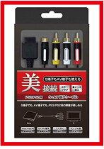 【新品】(税込価格)PS3/PS2用S+AV端子ケーブルコロンバスサークル製