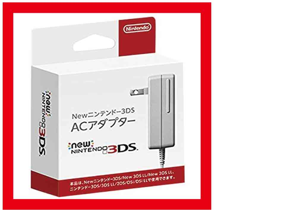 【新品】(税込価格) Newニンテンドー3DS ACアダプター(New3DS/New3DSLL/3DS/3DSLL/DSi/DSiLL兼用) 【任天堂国内正規純正品 箱入り】  [WAP-002(JPN)]
