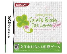 【新品】 (税込価格) DS ときめきメモリアルGirl's Side 1st Love Plus (ガールズサイドファーストラブプラス)★新品未使用品ですが、外パッケージに少し傷み汚れ等がある場合がございます。