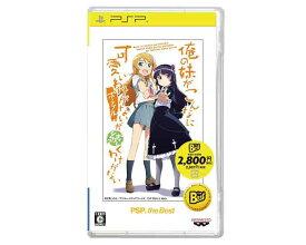 【新品】(税込価格) PSP 俺の妹がこんなに可愛いわけがないポータブルが続くわけがない ベスト版