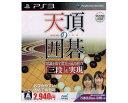 【新品】(税込価格) PS3 天頂の囲碁 マイナビBEST版 ★「三段」を実現!常識を覆す驚異の最高棋力!★新品未使用品で…