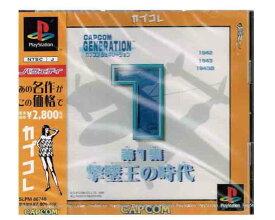 【新品】(税込価格)PlayStationソフト カプコンジェネレーション第1集 〜撃墜王の時代〜 カプコレ版/新品ですが外装に少し傷み汚れ等がある場合がございます。