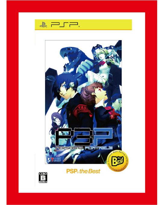 【新品】(税込価格) PSP ペルソナ3ポータブル ベスト版
