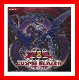 【新品】 (税込価格) 遊戯王ゼアルOCG コスモブレイザー COSMO BLAZER 1BOX(30パック入り)