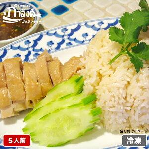 カオマンガイ(コムガー・ナシアヤム) 5人前タイ国政府公認 本場 タイ料理 ジャスミンライス100% 国産鶏使用 タイ式海南鶏飯 タイ風チキンライス タイ米 ジャスミン米(冷凍・レトルト
