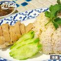 カオマンガイ(タイ式チキンライス)〜ジャスミンライス100%・国産鶏使用〜タイ式海南鶏飯
