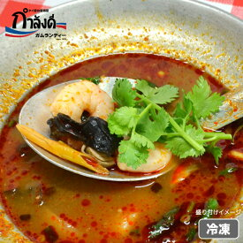 トムヤムクン(エビの酸辛スープ)タイ国政府公認 本場 タイ料理 世界三大スープ トムヤム ナンプラー パクチー レモングラス(冷凍・レトルト) こぶみかん