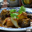 ゲーンマッサマン 牛ホホ肉のムスリム式カレータイ国政府公認 本場 タイ料理 ムスリム式カレー 世界一の美食 タイカレ…