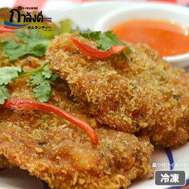 トート・マン・クン(タイ式えびのさつま揚げ風)3枚入りタイ国政府公認 本場 タイ料理