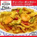 クン・パッ・ポンカリー(タイ式エビのカレー粉炒め卵とじ)タイ国政府公認本場タイ料理
