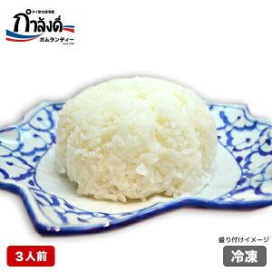 ジャスミンライス 3人前 (タイ香り米・カオホンマリ・インディカライス)約170gタイ国政府公認 本場 タイ料理