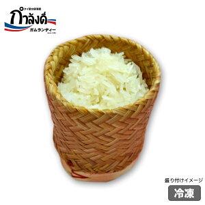 カオニャオ(タイのもち米) 約150g