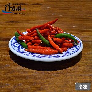プリッキーヌー冷凍100g・生唐辛子・カプサイシン