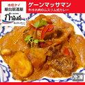 ゲーンマッサマン〜牛ホホ肉のムスリム式カレー〜(ムスリム式カレー・世界一の美食〜タイ料理・タイカレー)