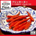 プリッキーヌー プリック冷凍20g・青唐辛子・生唐辛子・カプサイシン