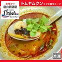 トムヤムクン(エビの酸辛スープ)世界三大スープの一つ