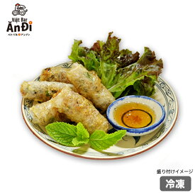 ベトナム式揚げ春巻5個入 ネームラン チャゾー ベトナム料理 ライスペーパー