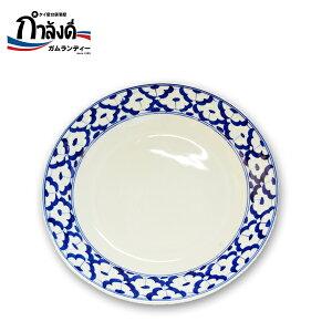 丸大皿 タイ器 青白パイナップル柄 陶器【タイ お土産 雑貨】