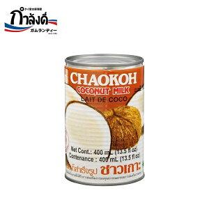 ココナッツミルク缶 (14 OZ) 400ml チャオコー【タイ お土産】ハラル認定・halal