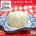 ジャスミンライス(タイ香り米・カオホンマリ・インディカライス)約180gタイ国政府公認 本場 タイ料理