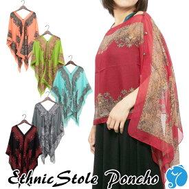 エスニック ポンチョ ストール レディース11カラー エスニックファッション アジアンファッション おしゃれ 透け感 シフォン ペイズリー 女性