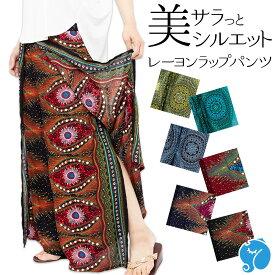 エスニック パンツ ロングパンツ ワイドパンツ レディース アジアン ファッション 春 夏 おしゃれ 大人っぽい かわいい カッコいい 涼しい