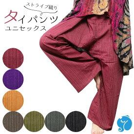 エスニック パンツ タイパンツ ロング ストライプ織り メンズ レディース エスニックファッション アジアンファッション フィッシャーマンズパンツ 大きいサイズ ゆったり おうち時間