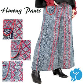エスニック パンツ ワイドパンツ モン族 刺繍 レディース エスニックファッション アジアンファッション ロングパンツ ろうけつ染め 藍染め 大人 女性
