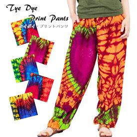 エスニック パンツ ロング タイダイ メンズ レディース エスニックファッション アジアンファッション タイパンツ アラジンパンツ カラフル 大きいサイズ