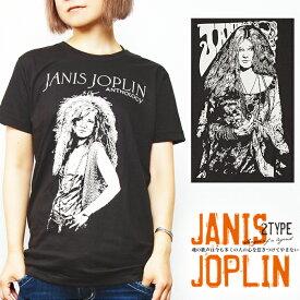 ジャニス・ジョプリン Tシャツ 2タイプ ファッション メンズ レディース 半袖 ブルース ロック ミュージック ミュージシャン バンド バンドTシャツ