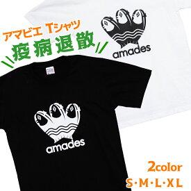 アマビエ おもしろTシャツ 半袖 S-XL メンズ レディース アマビエグッズ 疫病退散 プレゼント ギフト