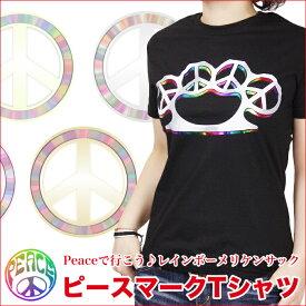 Tシャツ メリケンサック ピースマーク 半袖 メンズ レディース S-XL ブラック バンドTシャツ 面白Tシャツ キラキラ レインボー 平和 パンク