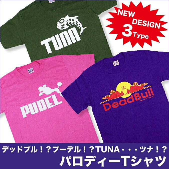 おもしろTシャツ パロディーTシャツ DeadBull プーデル ツナ ファッション メンズ レディース 半袖 デッドブル おもしろ パロディ ジョークTシャツ 面白T プードル