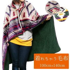 在庫処分 着る毛布 毛布 ブランケット 100×140cm あったか 暖かい 洗える かわいい おしゃれ ネイティブ柄 エスニック ひざ掛け 掛け毛布 テレワーク 在宅 大判