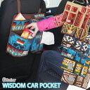 エスニック シートポケット ネイティブ 6カラー 【エスニック雑貨 アジアン雑貨 カーポケット ドライブポケット マル…