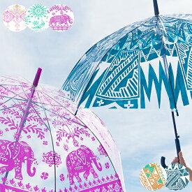 エスニック傘 【エスニック アジアン 雨傘 かわいい おしゃれ レディース メンズ ネイティブ ゾウ】