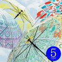 ビニール傘 ジャンプ傘 エスニック傘 アジアン 傘 レディース メンズ 子供用 雨傘 雨 梅雨 かわいい おしゃれ ネイテ…