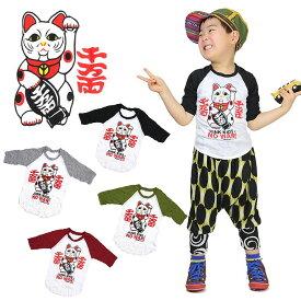 子供服 招き猫 Tシャツ 五分袖 【キッズ ファッション 男の子 女の子 ねこ ネコ 猫 かわいい カワイイ 可愛い】