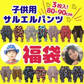 【福袋 キッズ 子供服】 サルエルパンツ 3枚入り 男の子 女の子 80サイズ 90サイズ かわいい レトロ エスニック