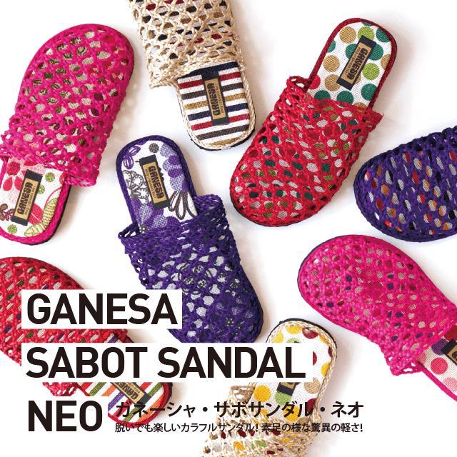 【在庫処分/送料無料】ガネーシャ サボサンダル 【NEO】 靴 サンダル 履きやすい 室内履き スリッパ オフィス アジアン エスニック