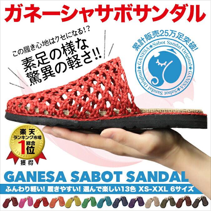 ガネーシャ サボサンダル 靴 サンダル メンズ レディース 歩きやすい ぺたんこ おしゃれ スリッパ ルームシューズ 室内履き オフィス 蒸れない