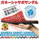 ガネーシャ サボサンダル アジアン エスニック ファッション 靴 サボ サンダル レディース メンズ スリッパ 室内履き オフィス 歩きやすい 蒸れない